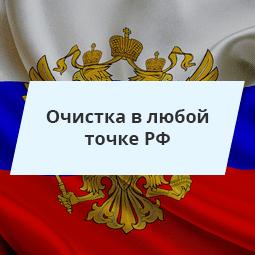 Очистка в любой точке РФ