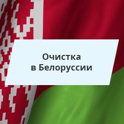 Очистка в Белоруссии