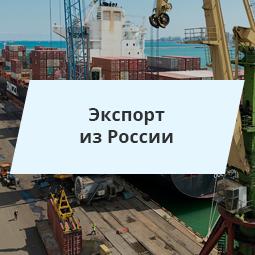 Экспорт из России